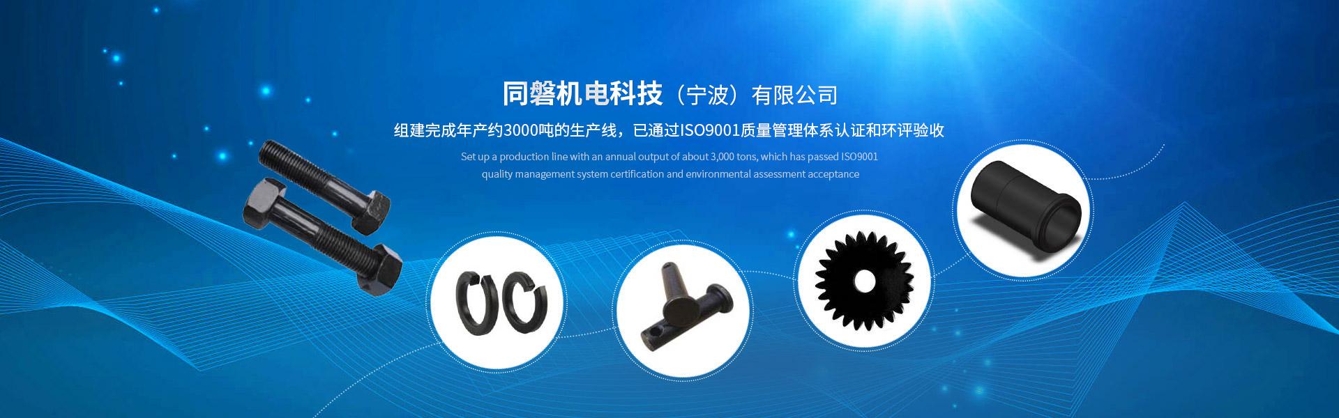 宁波同磐机电科技有限公司