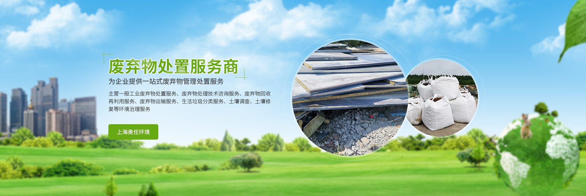 上海奥任环境千赢官方网站有限公司