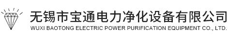 無錫市寶通電力凈化設備有限公司