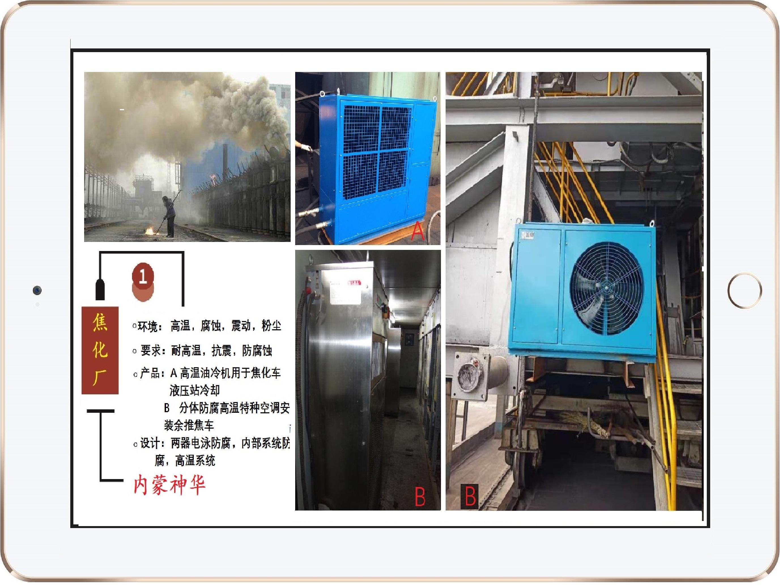 焦化厂-分体高温特种空调