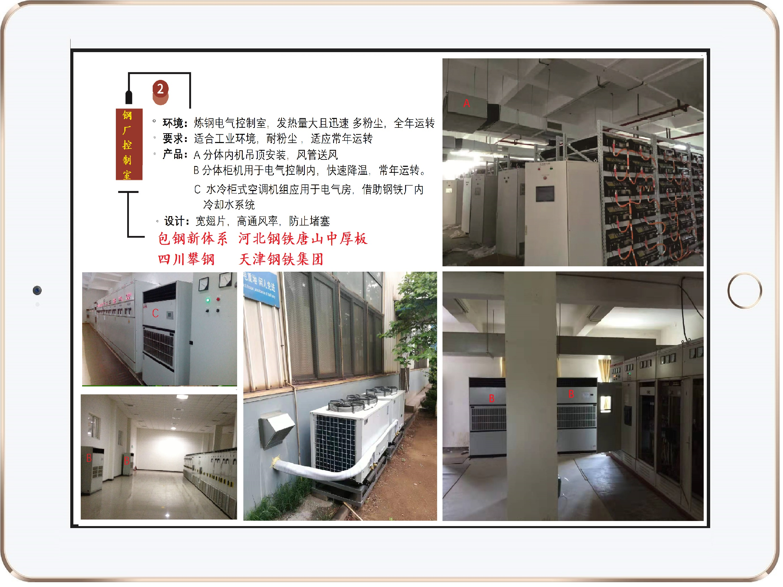 工业风冷柜用于钢铁厂