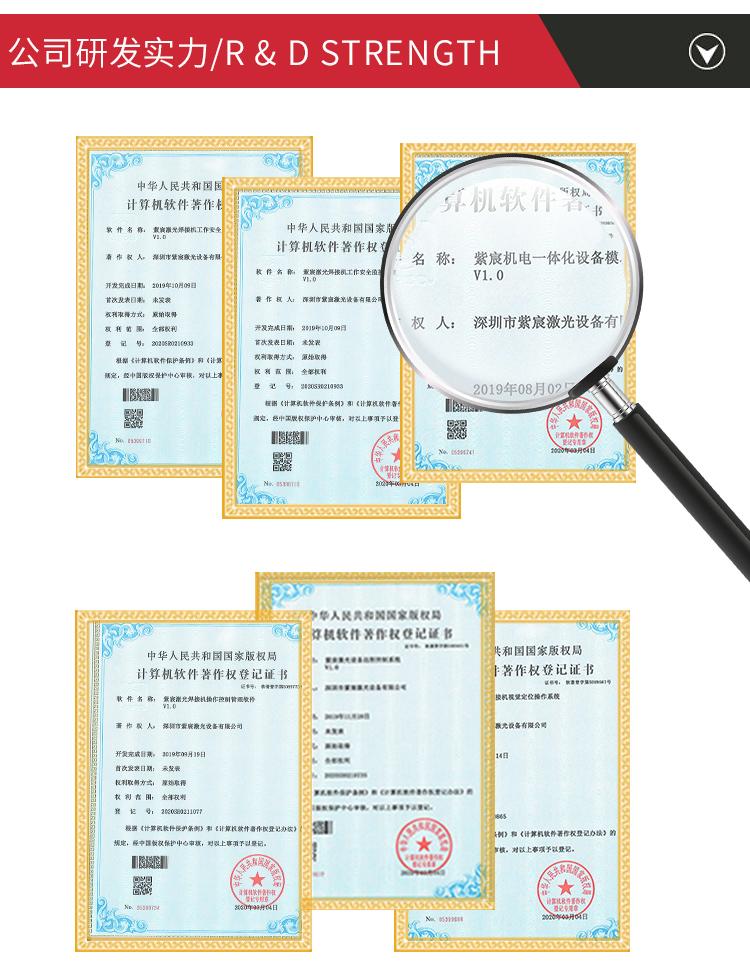 888集团de新网站登陆ji光焊锡机著作quan登ji证书