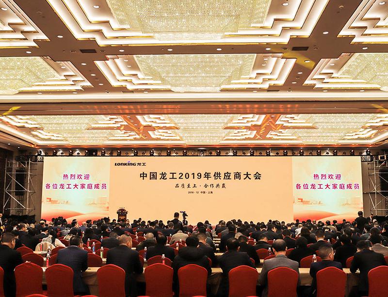 品质至上 合作共赢——中国龙工2019年供应商大会胜利召开