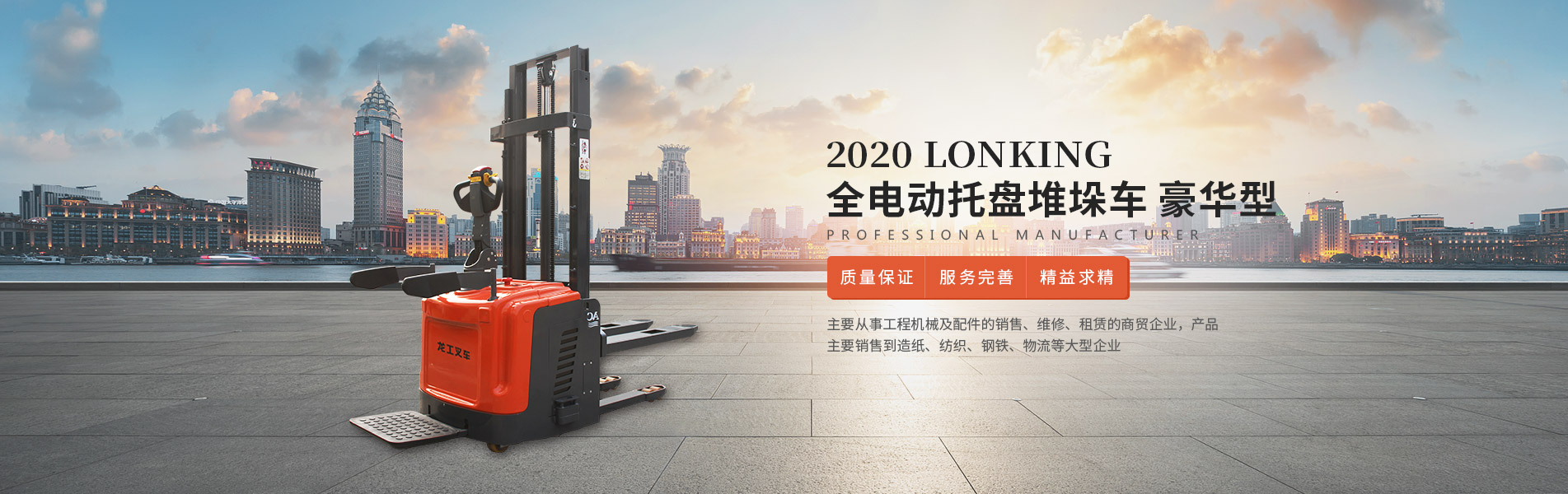 上海盛龙工程机械有限公司