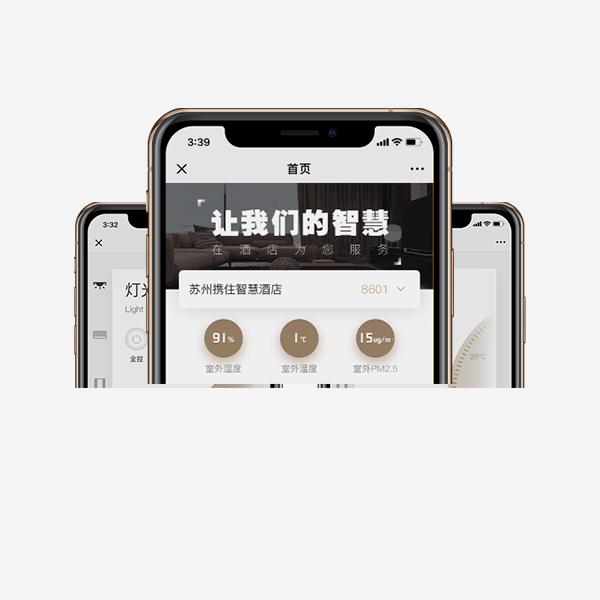 U Touch微信云端智控平台