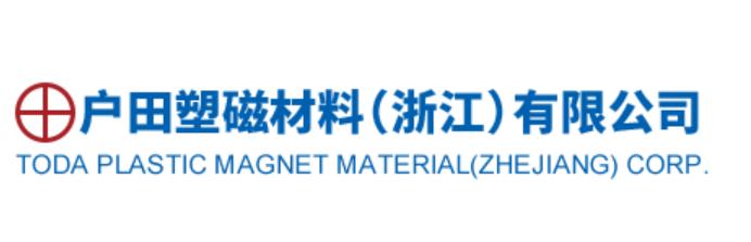 企航顧問啟動日本戶田塑磁材料(浙江)有限公司IATF16949汽車工業管理體系咨詢項目