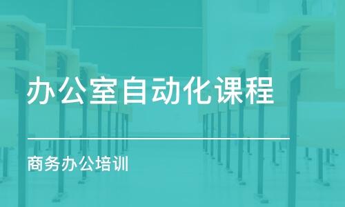 上海Word中高级培训周末班