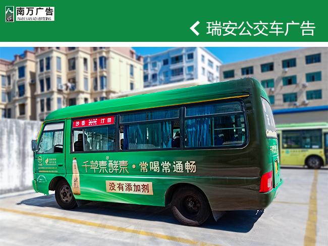 瑞安公交车广告