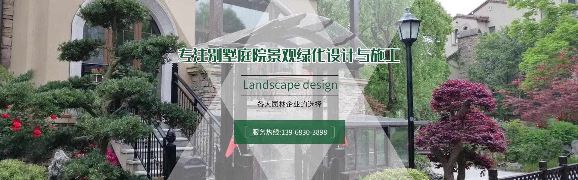 宁波唯景园林景观有限公司