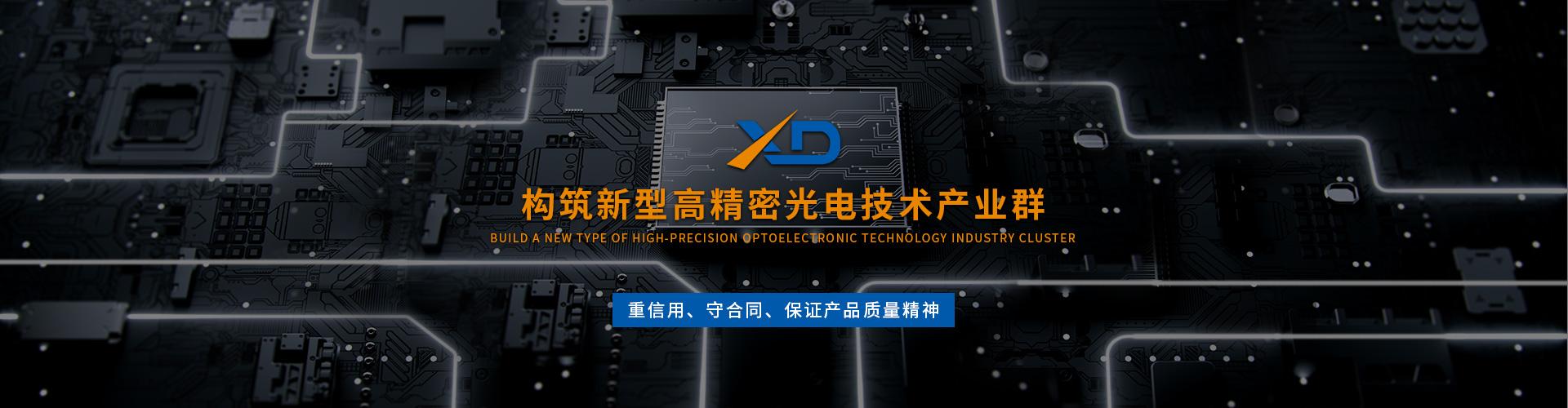 深圳市新达精密科技有限公司