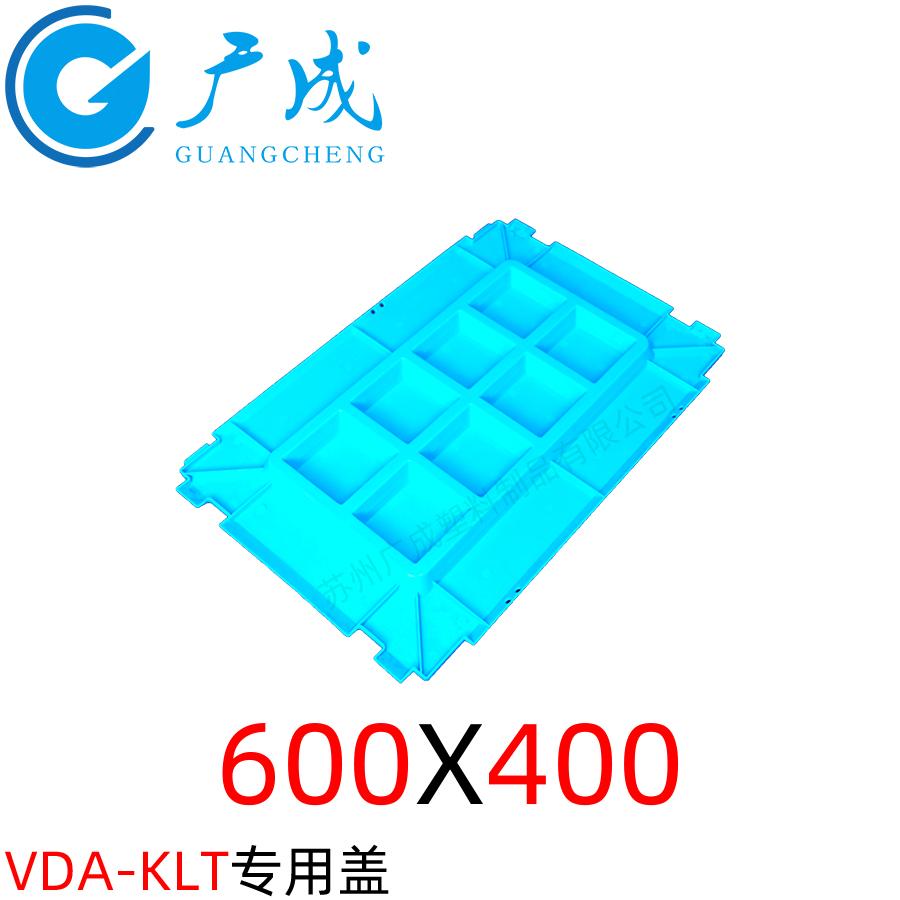 VDA600*400物流箱箱盖