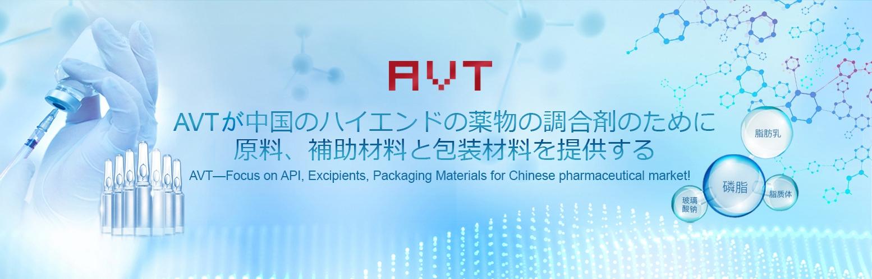 コレステロール-艾偉拓(上海)医薬科技有限会社