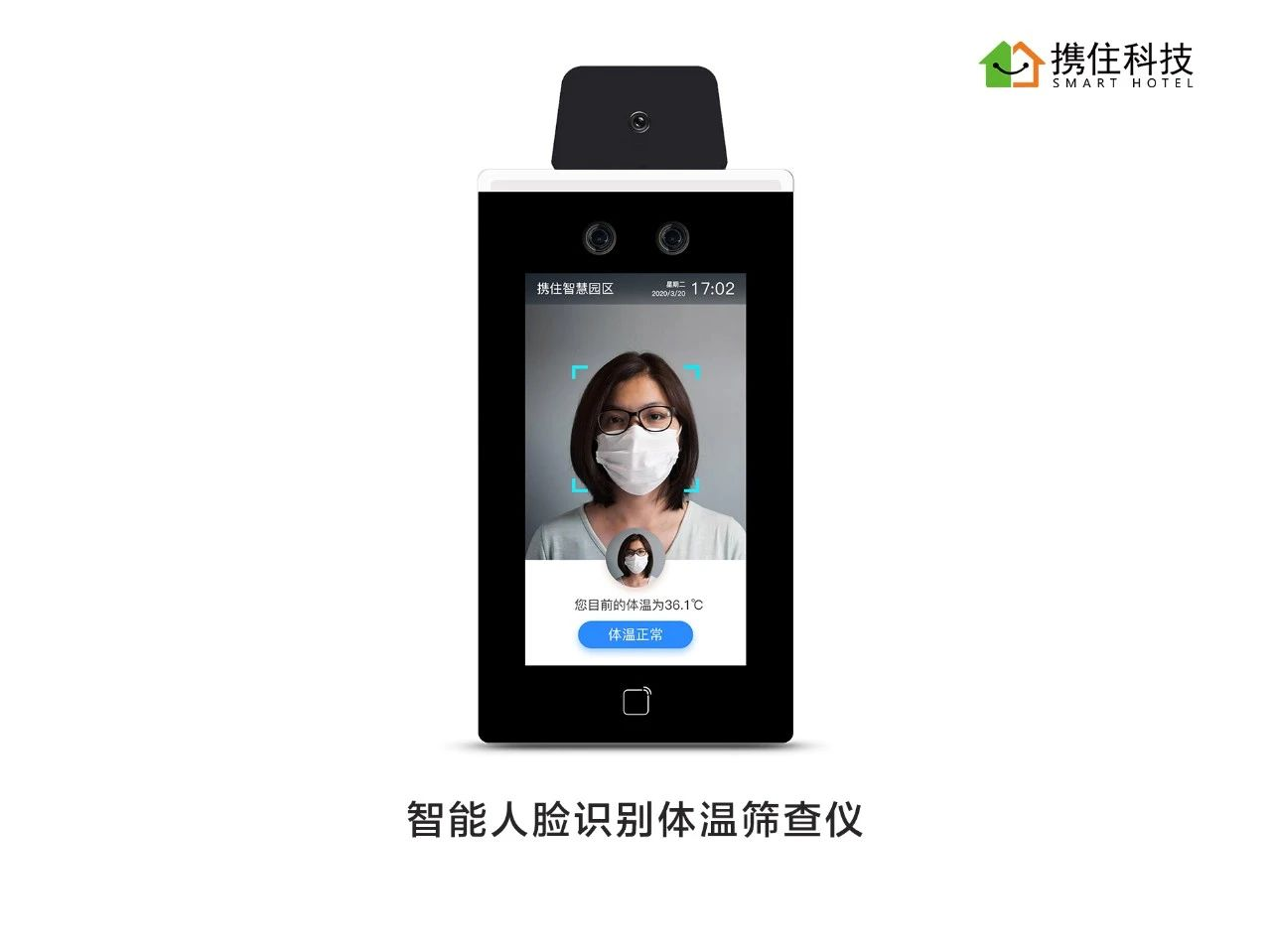 刷脸测温+通行认证双重管控-解读携住防疫产品及解决方案