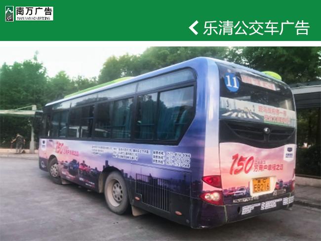 乐清公交车广告