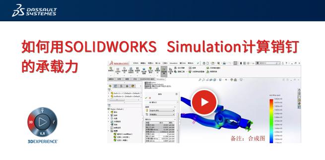 如何用SOLIDWORKS Simulation计算销钉的承载力