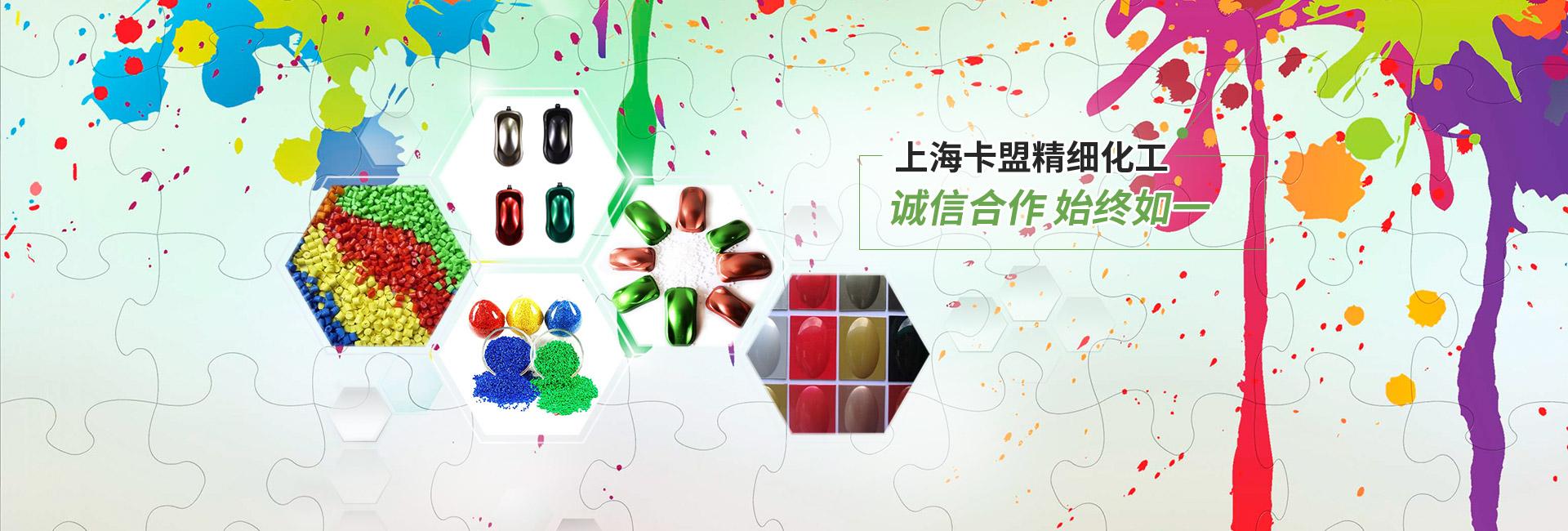 上海卡盟精細化工有限公司