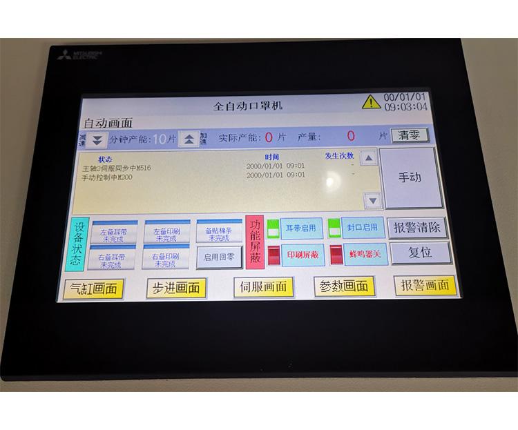 全自动折叠口罩(KN95)生产线