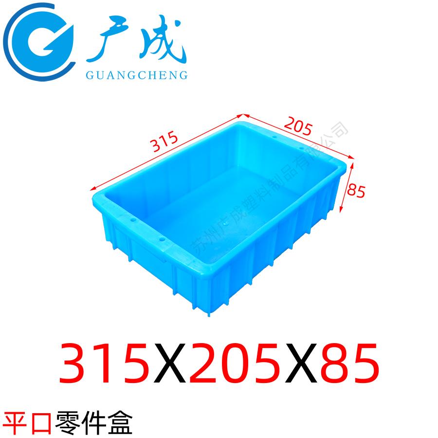 315*205*85平口零件盒