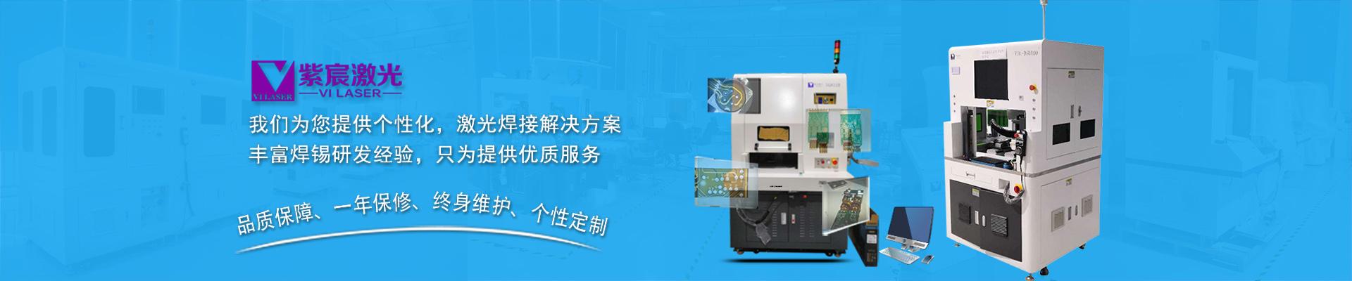 自动激光焊锡机