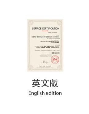 服务认证英文版