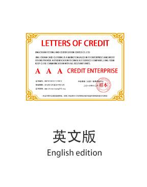 AAA信用认证英文版