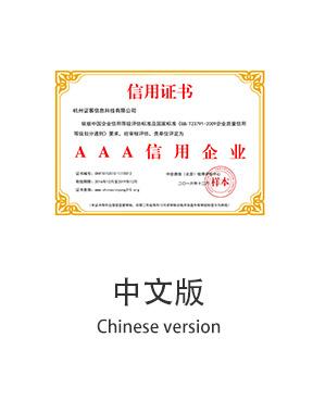 AAA信用认证中文版