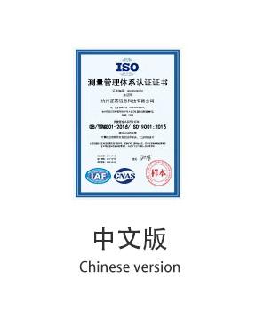测量管理体系认证中文版