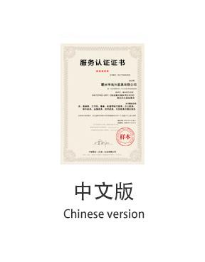 服务认证中文版