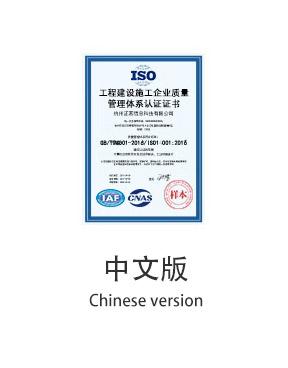 工程建设施工企业质量体系认证中文版
