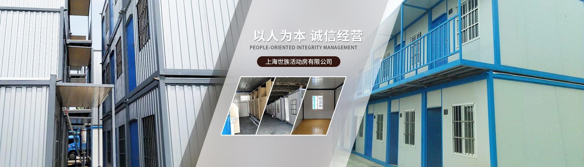 上海集装箱活动房厂家