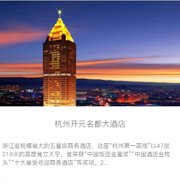 杭州开元名都太酒店