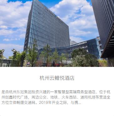 杭州云鲤悦酒店