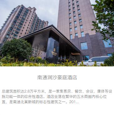 南通润沙豪庭酒店
