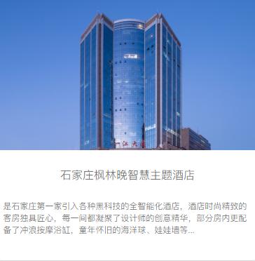 石家庄枫林晚智慧主题酒店