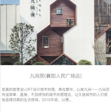 九间房(襄阳人民广场店)