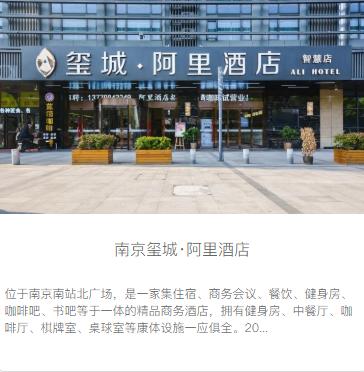 南京玺城·阿里酒店