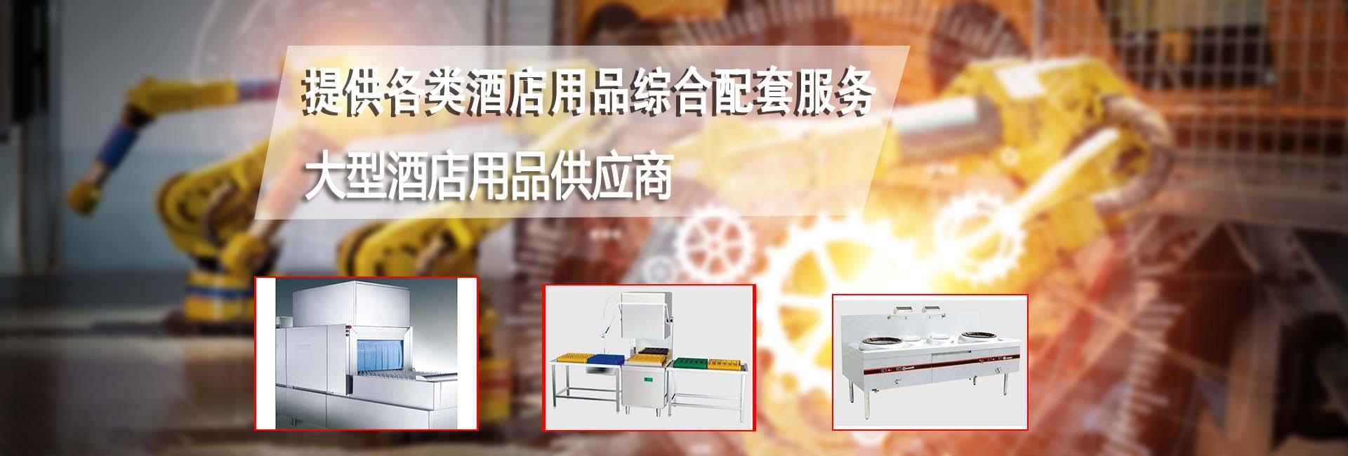 金纬度是一家成都厨房设备厂家,专业提供四川商用厨房设备