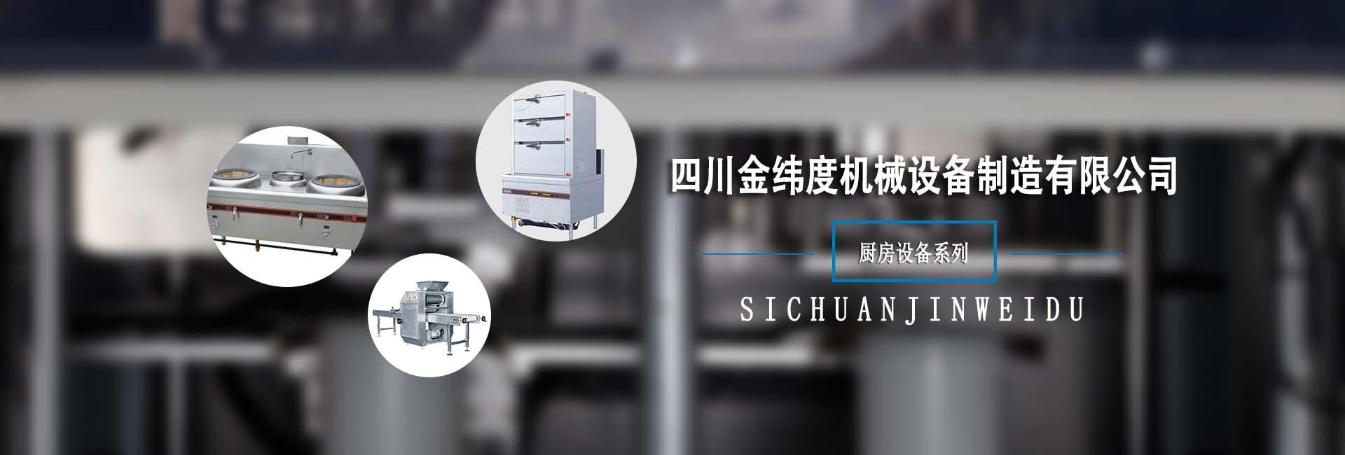 金纬度是专业的成都厨房设备厂家,可提供四川商用厨房设备