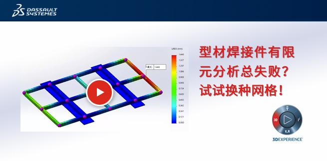 型材焊接件有限元分析总失败?试试换种网格!