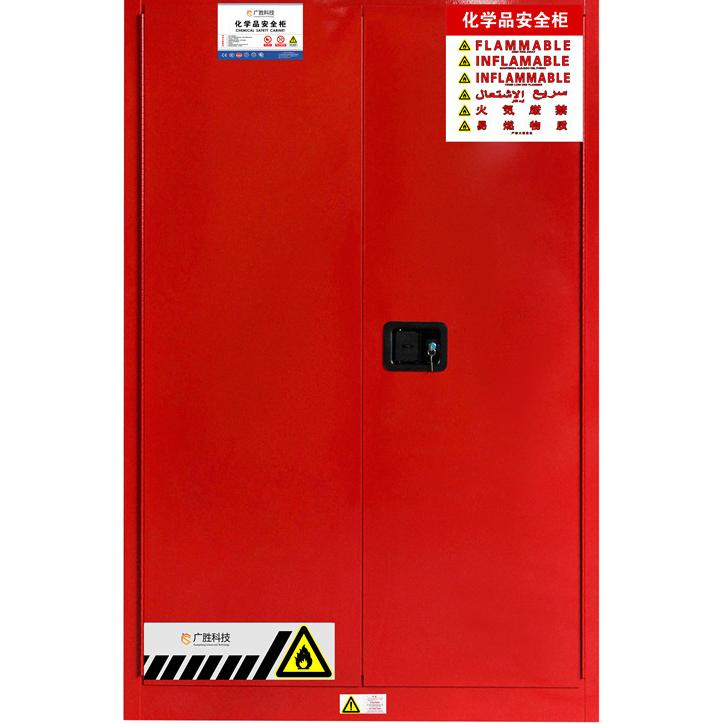 45加仑化学品安全柜