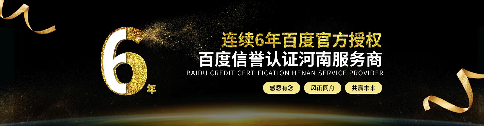 河南百度信誉加V,河南官网认证,河南百度信誉服务商,河南谷雨网络技术有限公司