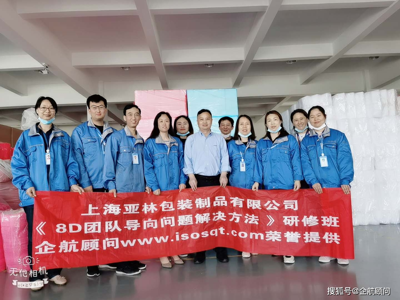 企航顧問為上海亞林包裝制品有限公司提供的《8D團隊導向問題解決方法》研修班圓滿結束