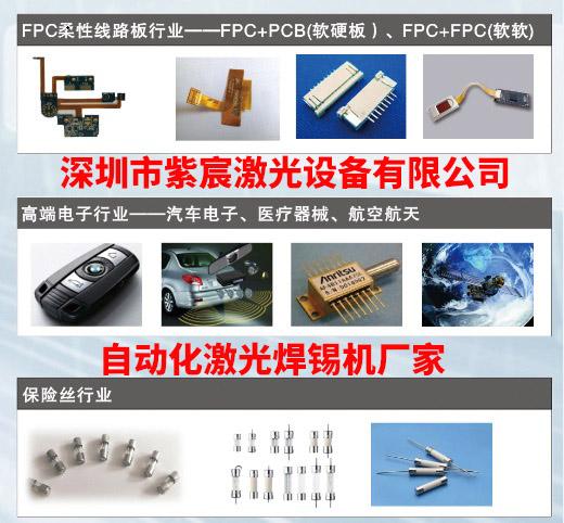 为什么越来越多的人选择激光锡焊而不选烙铁焊?