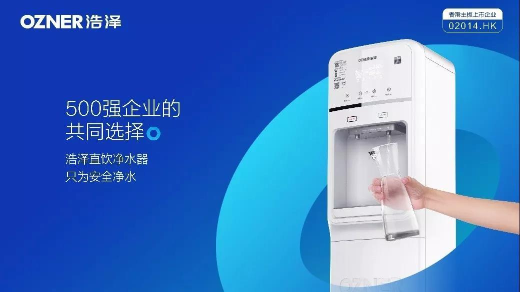 浩泽商用直饮净水器新型商业模式-租赁模式