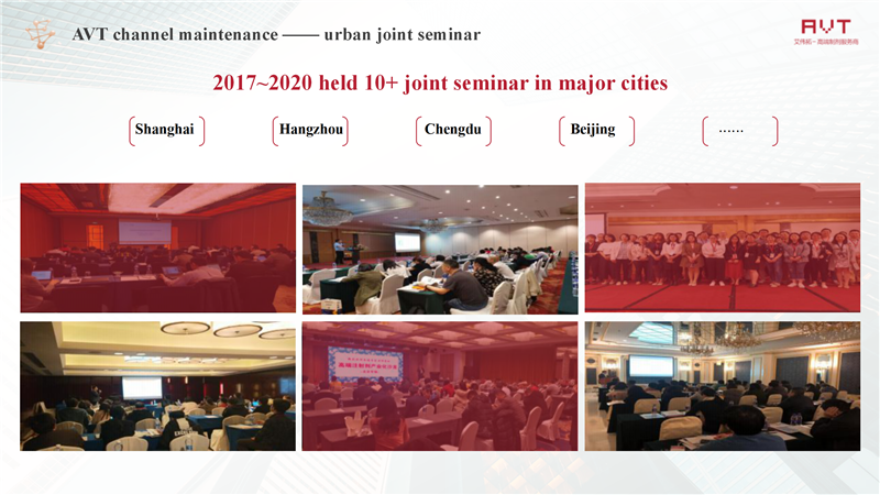 AVT channel maintenance —— urban joint seminar