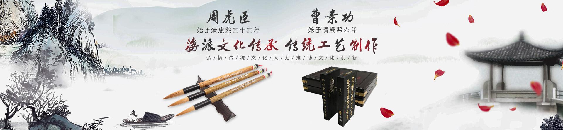 上海周虎臣曹素功笔墨有限公司