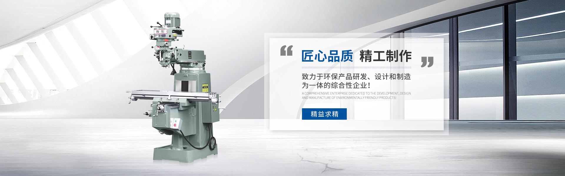苏州台创机床设备有限公司