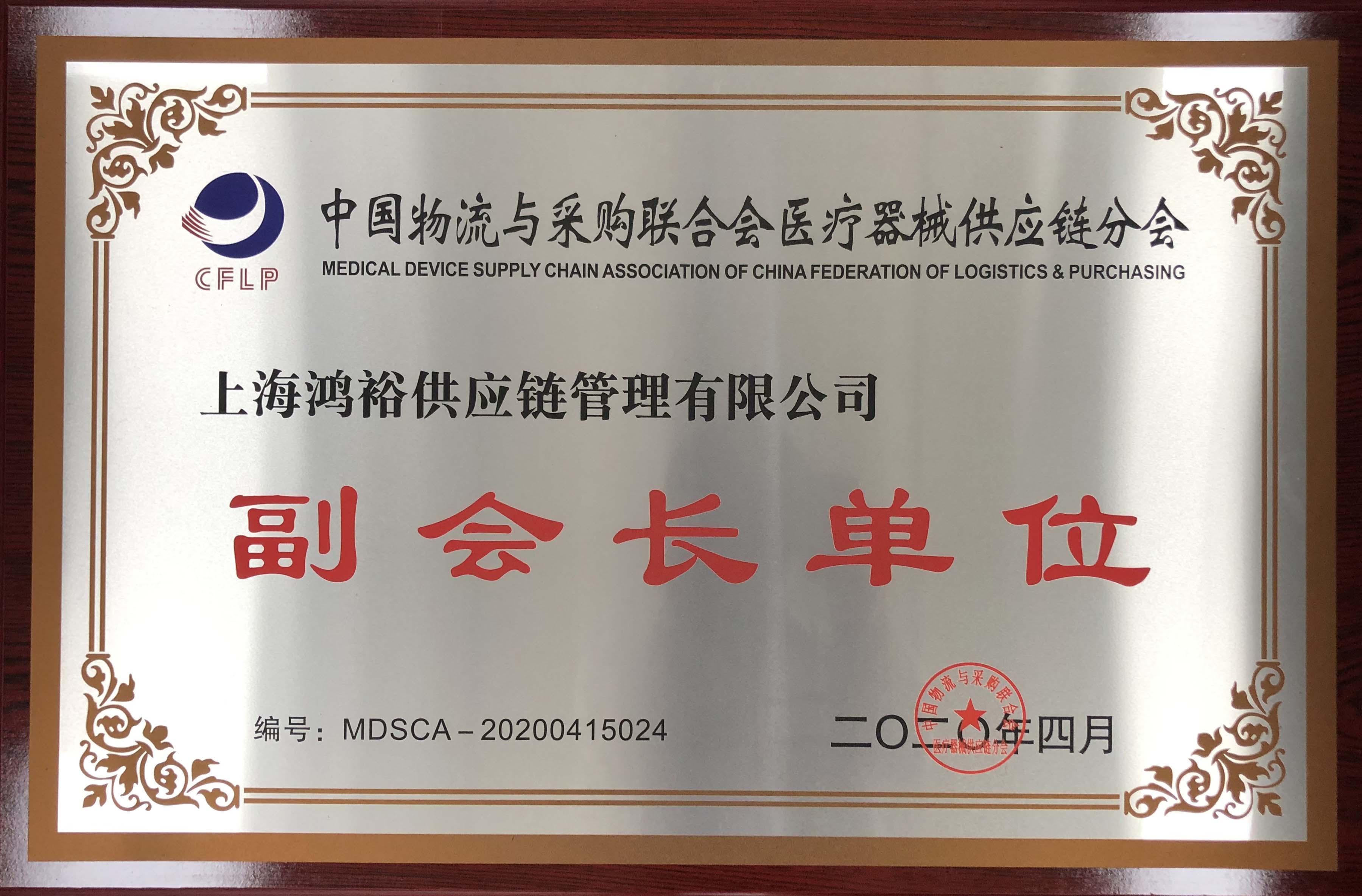 祝贺鸿裕供应链成为中物联医疗器械供应链分会副会长单位