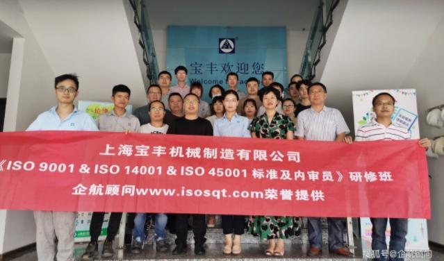企航顧問為上海寶豐機械制造有限公司提供的《ISO9001、ISO14001、ISO45001質量、環境和職業健康安全管理體系標準及內審員》研修班圓滿結束