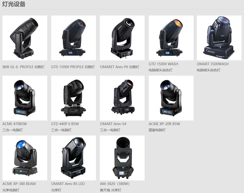 宁波舞台灯光设备供应商